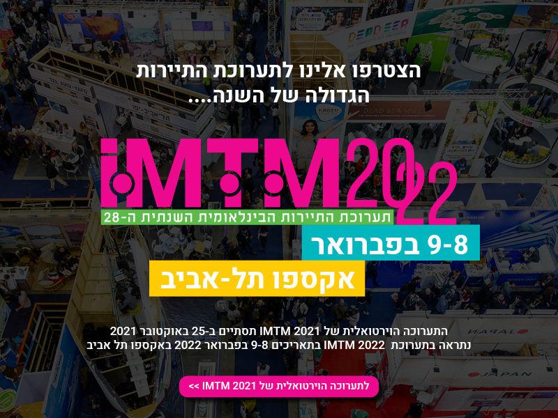 הערוכה הוירטואלית של IMTM 2021 תסתיים ב-25 באוקטובר 2021 נתראה בתערוכת IMTM 2022 בתאריכים 8-9 בפברואר 2022 באקספו תל אביב. לתערוכה הוירטואלית של IMTM 2021